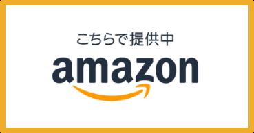 Amazonでご購入はこちら