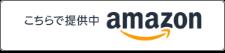 Amazonショップはこちら